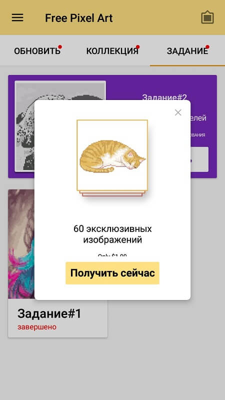 Обновленные изображения в Pixel Art Book на Андроид
