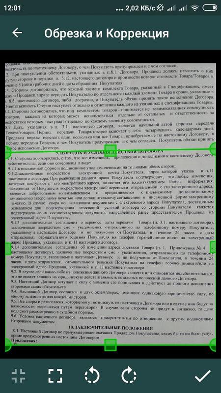 Обрезка изображения в Clear Scanner на Андроид
