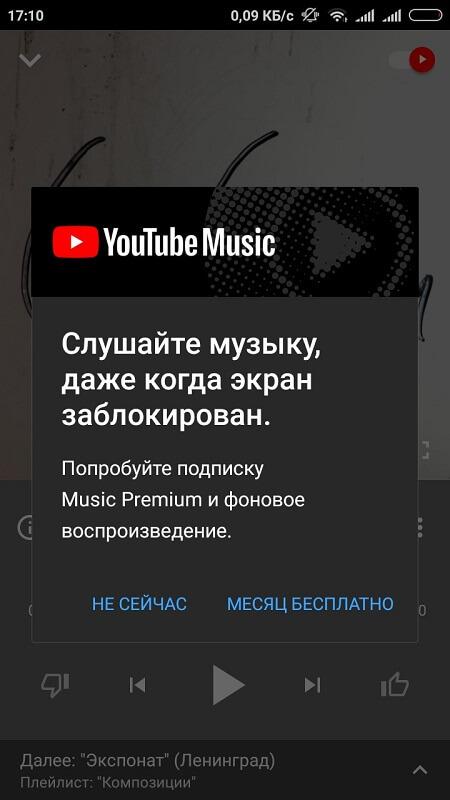 Переход на платную подписку в YouTube Music для Андроид