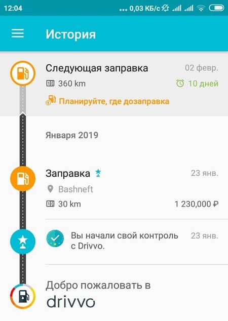 Планируемая заправка в Drivvo Управление автомобилями