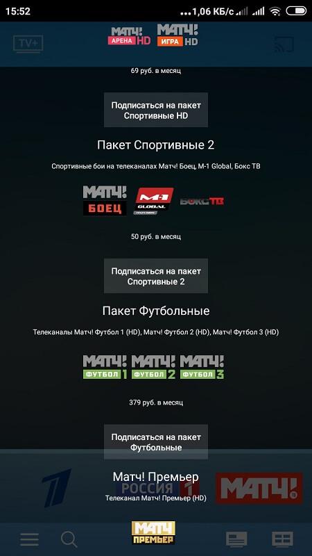 Платные подписки в TV+ HD - онлайн тв для Android