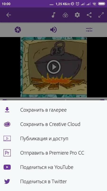 Поделиться клипом Adobe Premiere Clip