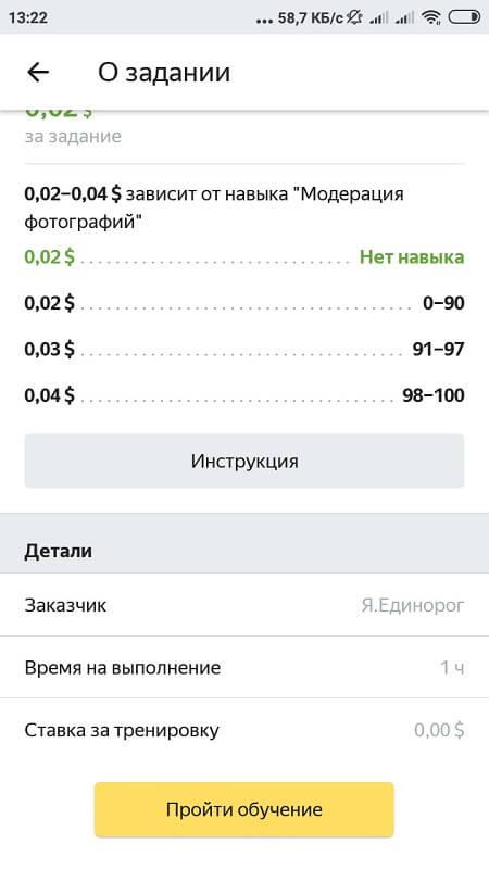 Подробная информация о задании в Яндекс.Толока для Андроид