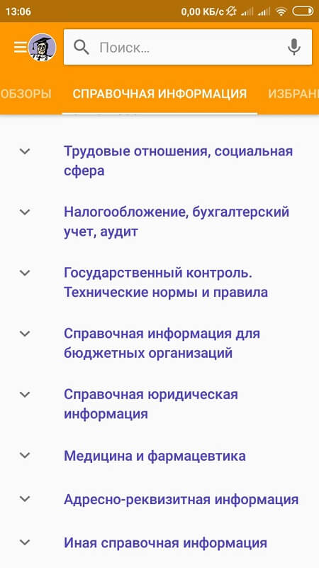Поиск в Консультант Плюс на Андроид