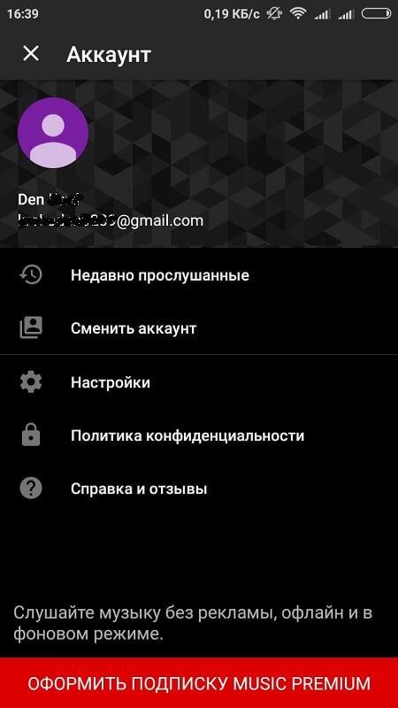 Профиль пользователя в YouTube Music для Андроид