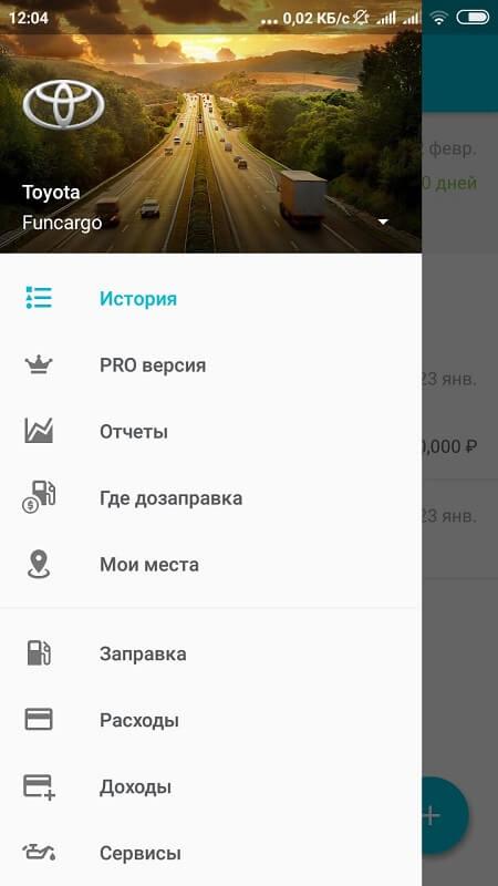 Профиль владельца в Drivvo Управление автомобилями