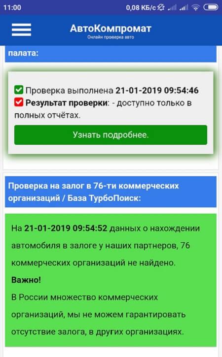 Проверка на отсутствие залога в АвтоКомпромат по VIN проверка авто на Андроид