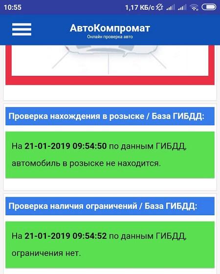 Проверка ограничений в АвтоКомпромат по VIN проверка авто на Андроид