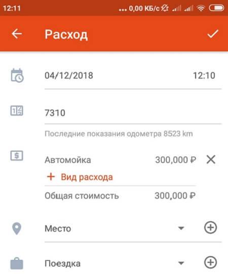 Расходы на мойку в Drivvo Управление автомобилями