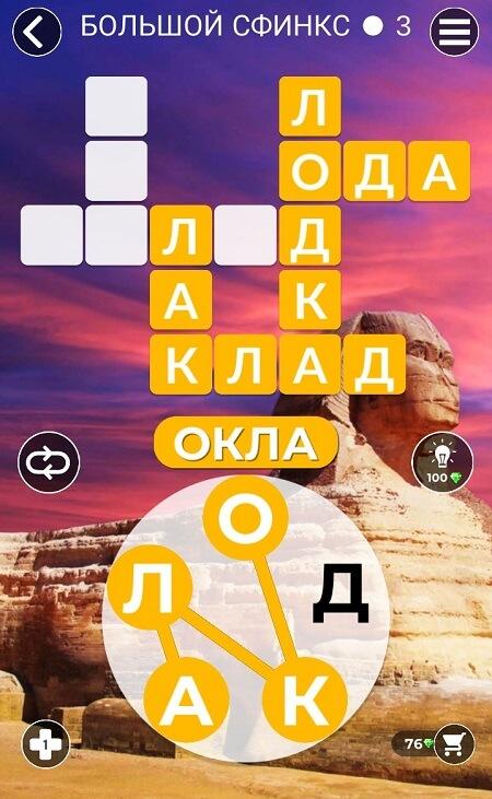 Разгадывание слов в Words Of Wonders для Андроид