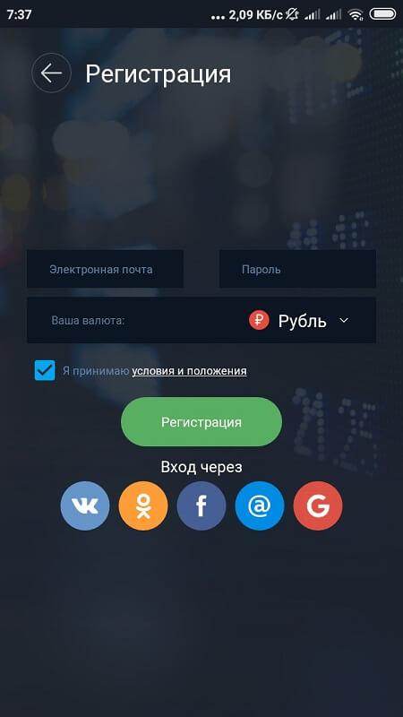 Регистрация в Olimp Trade на Андроид