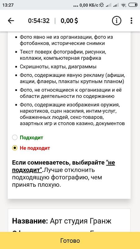 Рекомендации в Яндекс.Толока для Андроид