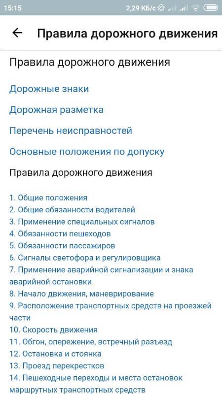 Режим ПДД в Билеты ПДД 2019, Экзамен от ГИБДД с Drom.ru