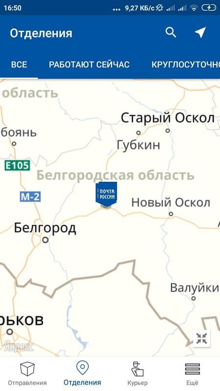 Розыск отделений в Почта России на Андроид