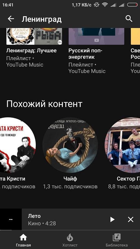 Схожий контент в YouTube Music для Андроид