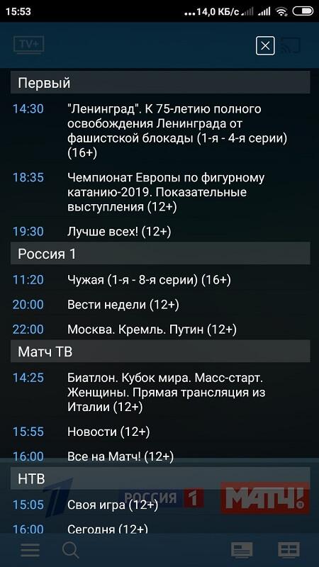 Список передач в TV+ HD - онлайн тв для Android