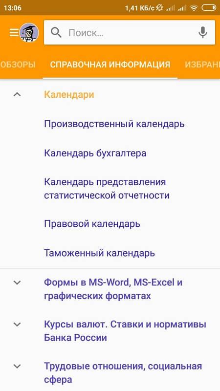 Справочная информация в Консультант Плюс на Андроид
