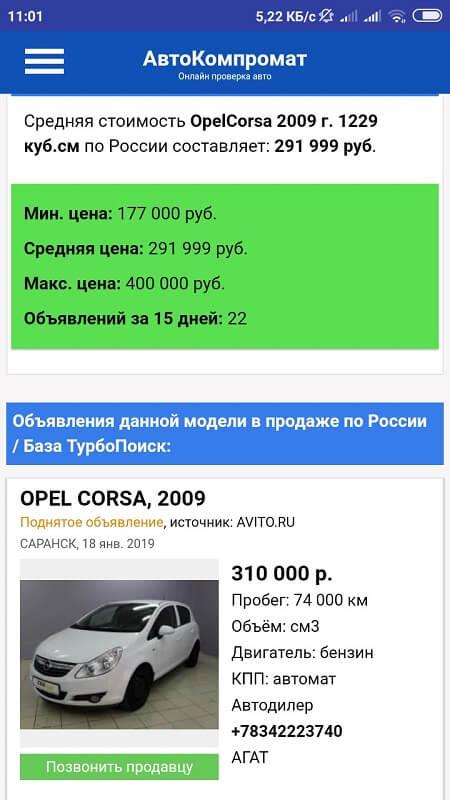 Статистика в АвтоКомпромат по VIN проверка авто на Андроид
