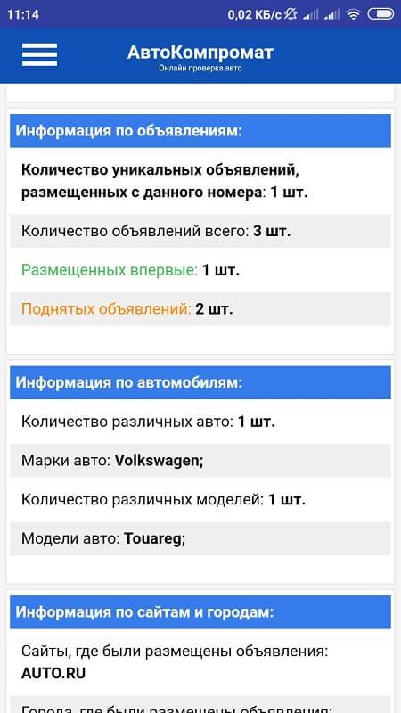Сведения о продавце машины, полученные в АвтоКомпромат по VIN проверка авто на Андроид