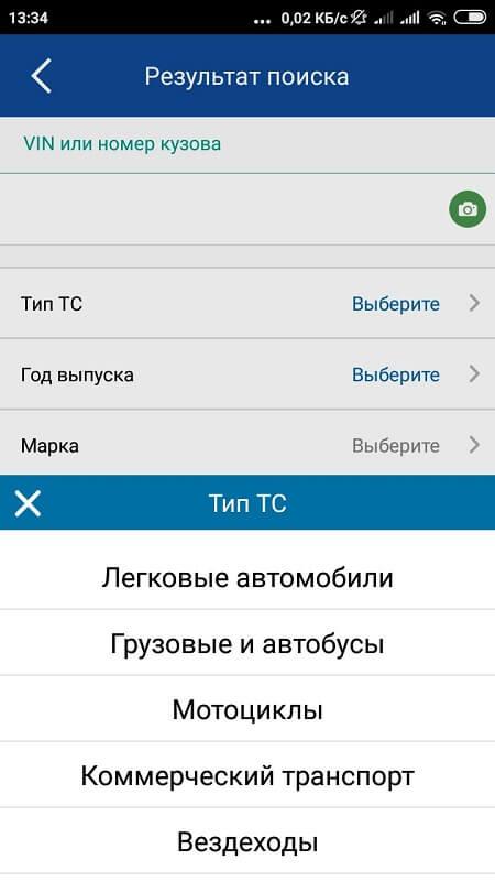 Типы транспорта для заказа запчастей в Exist для Андроид