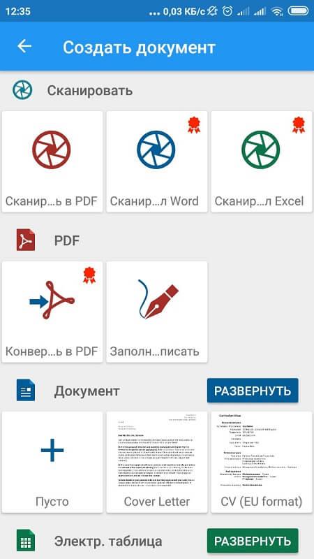 Выбор нужного формата в OfficeSuite для Android