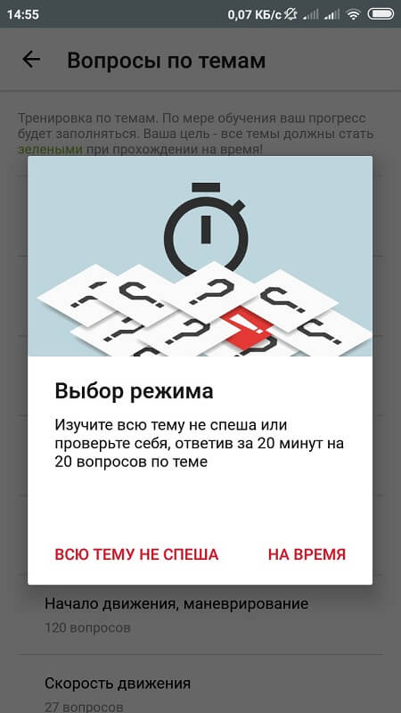 Выбор режима в Билеты ПДД 2019, Экзамен от ГИБДД с Drom.ru