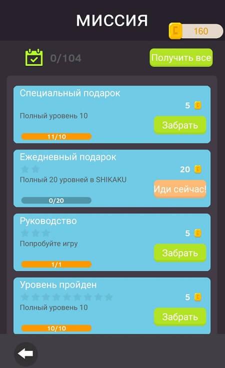 Выполнение миссий Puzzledom для Android