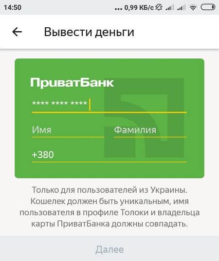 Вывод заработка на карту в Яндекс.Толока для Андроид