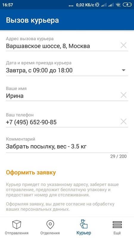 Вызов курьера в Почта России на Андроид