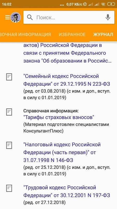 Журнал в Консультант Плюс на Андроид