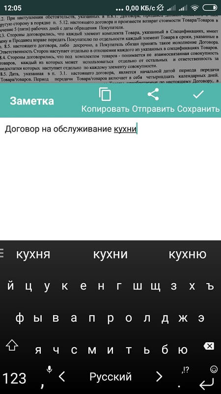 Заметка к изображению в Clear Scanner на Андроид