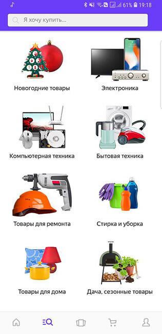 категории товаров в беру