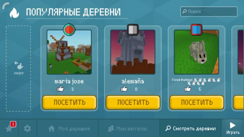 Деревня пользователей