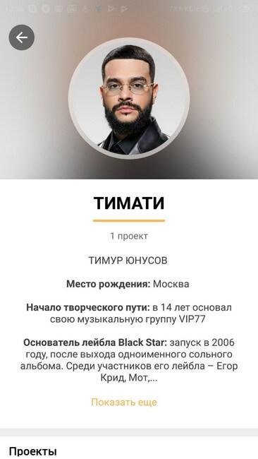 Информация о звезде