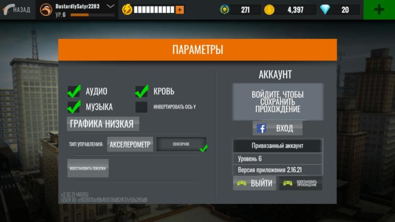 Параметры Sniper 3D Assassin