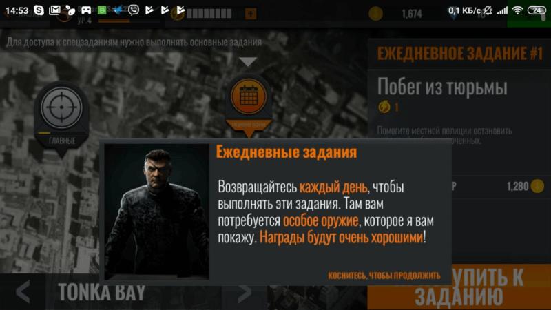 Рекомендации наставника Sniper 3D Assassin