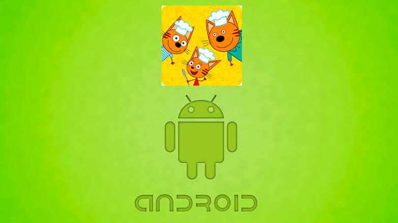Три Кота Кулинарное Шоу для андроид