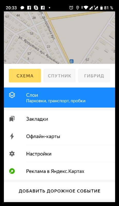 Выбор отображения карт