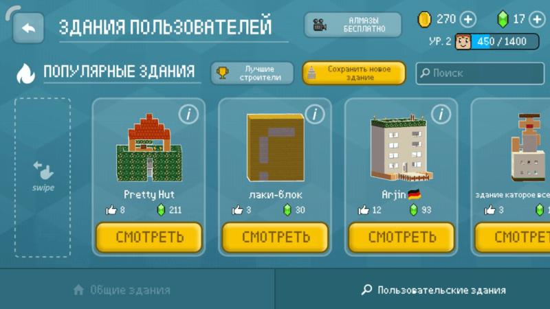 Задания пользователей