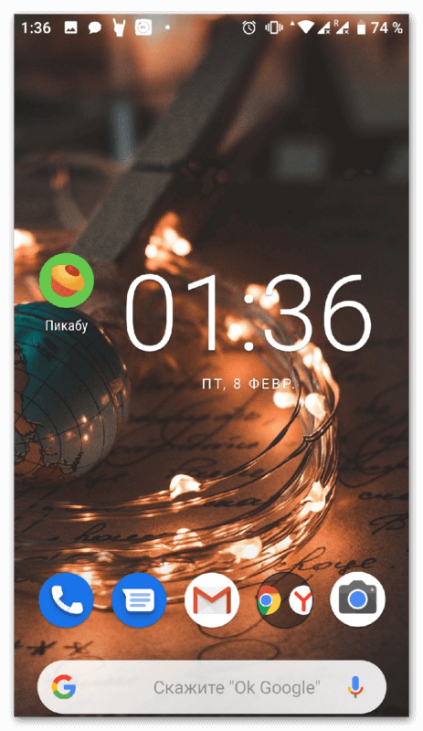 Рабочий стол на Android