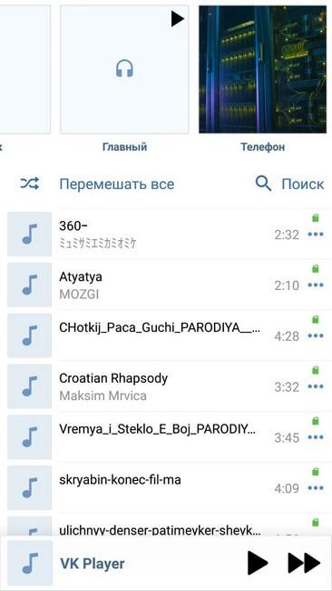 Аудио файлы телефона