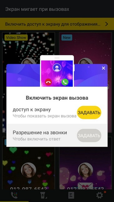Доступ к экрану