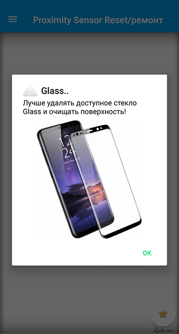 Начало калибровки датчика приближения для Android