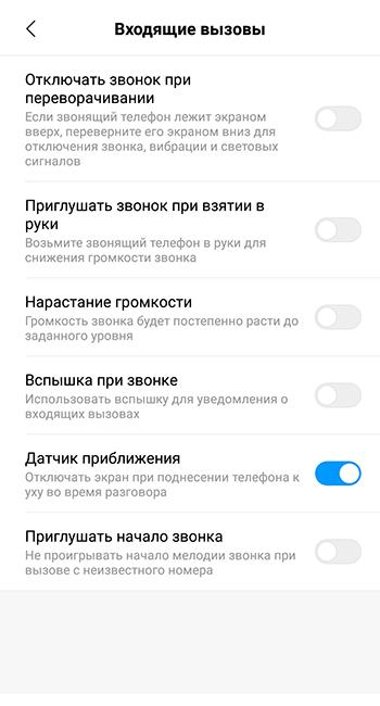 Настройка датчика приближения при разговорах для Android
