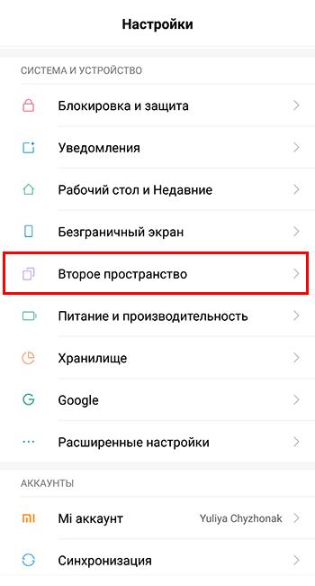 Настройка второго пространства на Андроид