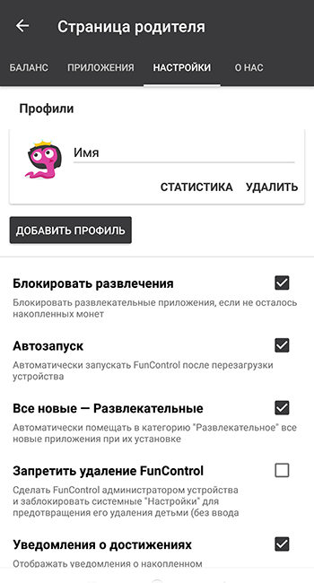 Настройки FunControl для Android