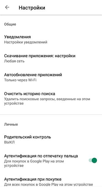 Настройки Google Play на Android