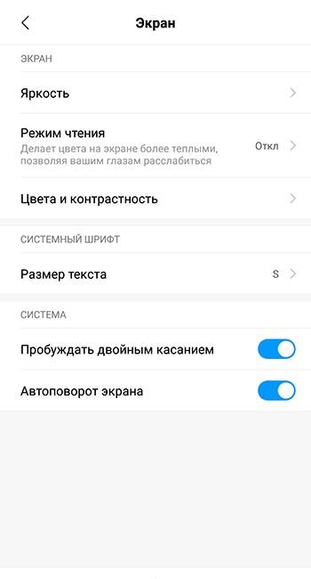 Настройки экрана в ОС Андроид