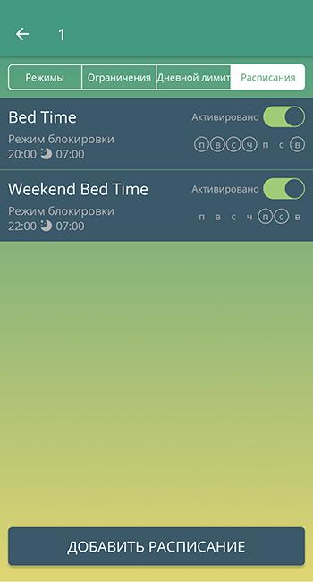 Настройки расписания в Kidslox для Android