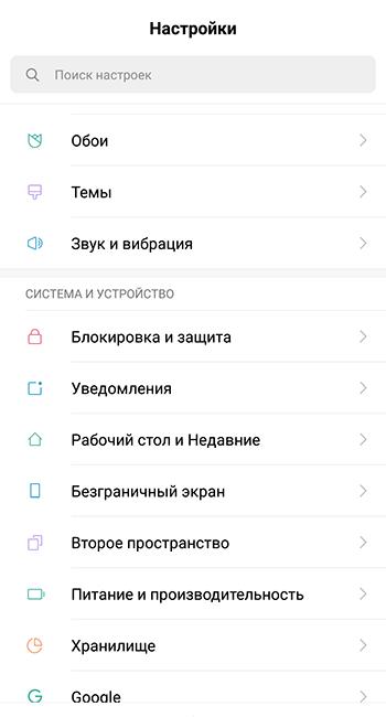 Настройки смартфона на Android